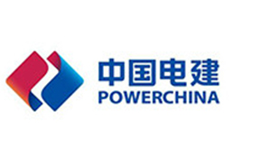 中国电力建设集团